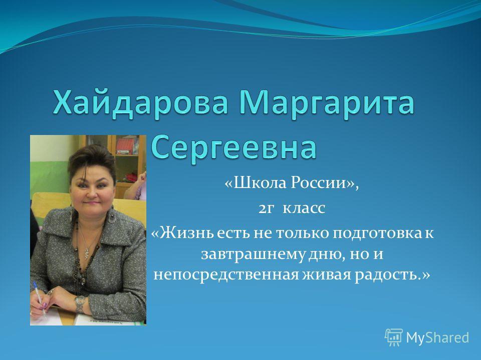 «Школа России», 2г класс «Жизнь есть не только подготовка к завтрашнему дню, но и непосредственная живая радость.»