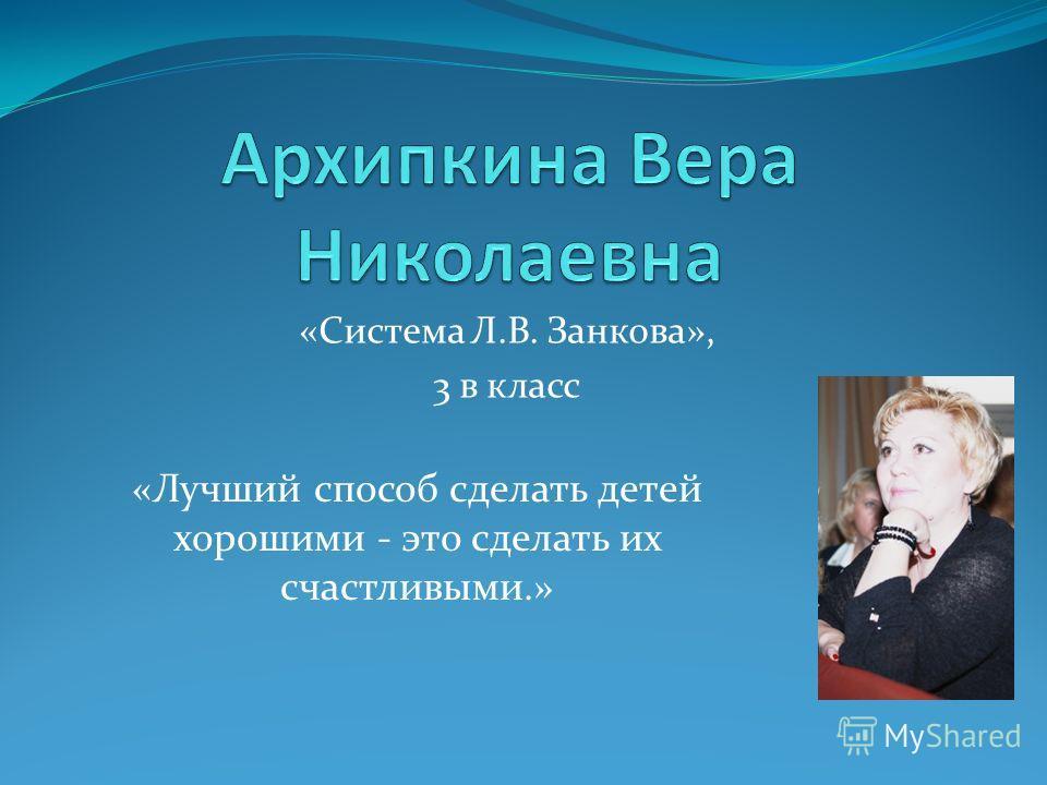 «Система Л.В. Занкова», 3 в класс «Лучший способ сделать детей хорошими - это сделать их счастливыми.»