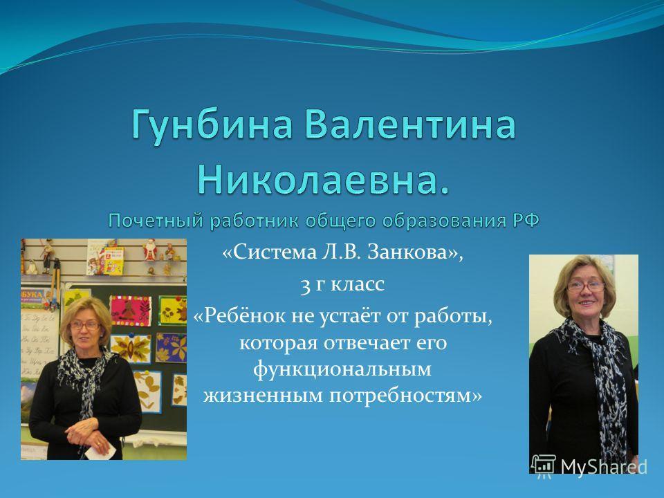 «Система Л.В. Занкова», 3 г класс «Ребёнок не устаёт от работы, которая отвечает его функциональным жизненным потребностям»