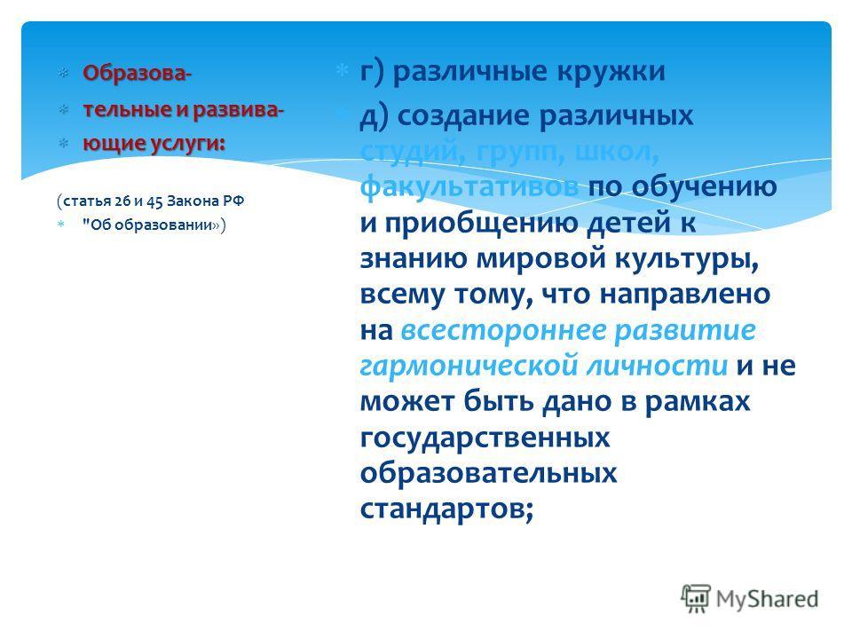 Образова- Образова- тельные и развива- тельные и развива- ющие услуги: ющие услуги: (статья 26 и 45 Закона РФ