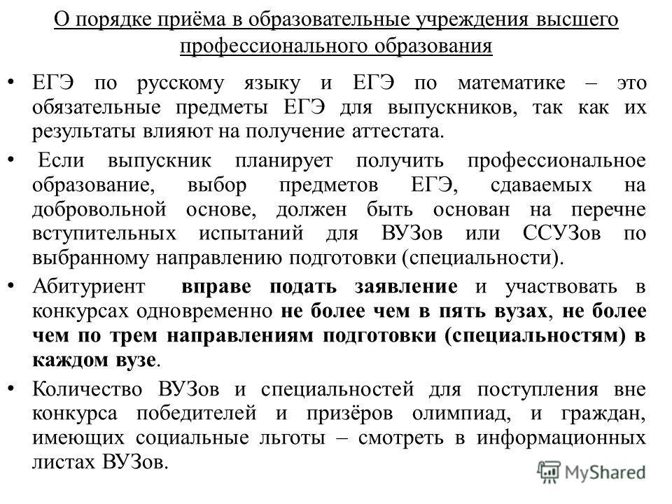 О порядке приёма в образовательные учреждения высшего профессионального образования ЕГЭ по русскому языку и ЕГЭ по математике – это обязательные предметы ЕГЭ для выпускников, так как их результаты влияют на получение аттестата. Если выпускник планиру