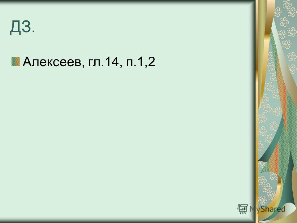 ДЗ. Алексеев, гл.14, п.1,2