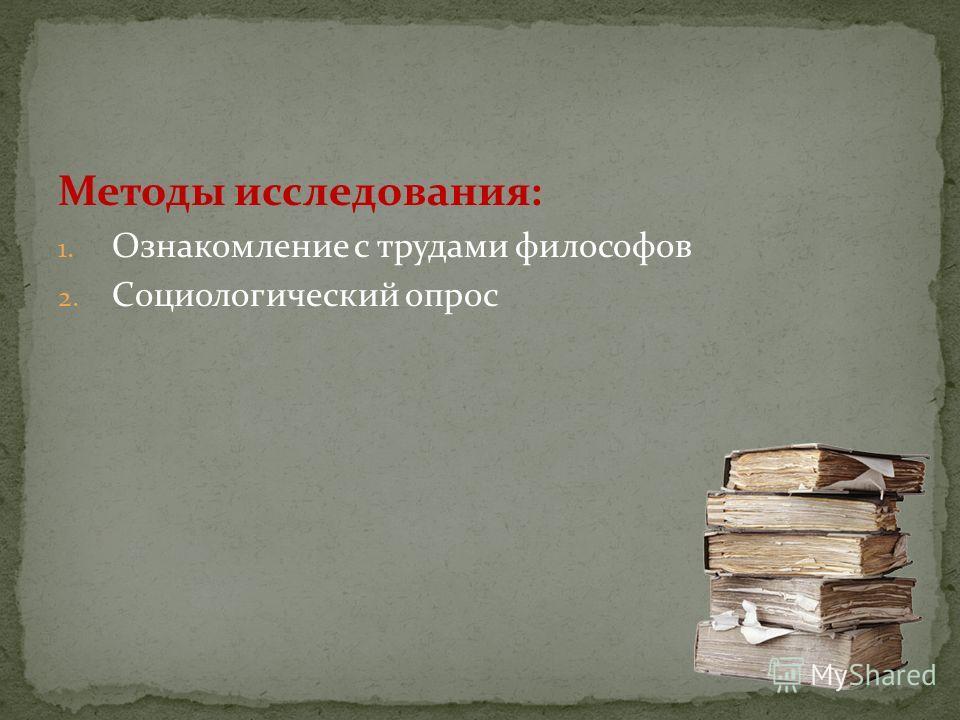 Методы исследования: 1. Ознакомление с трудами философов 2. Социологический опрос