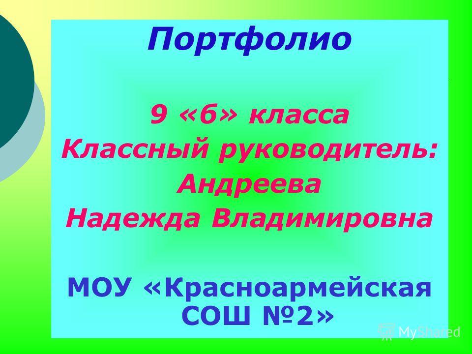 Портфолио 9 «б» класса Классный руководитель: Андреева Надежда Владимировна МОУ «Красноармейская СОШ 2»