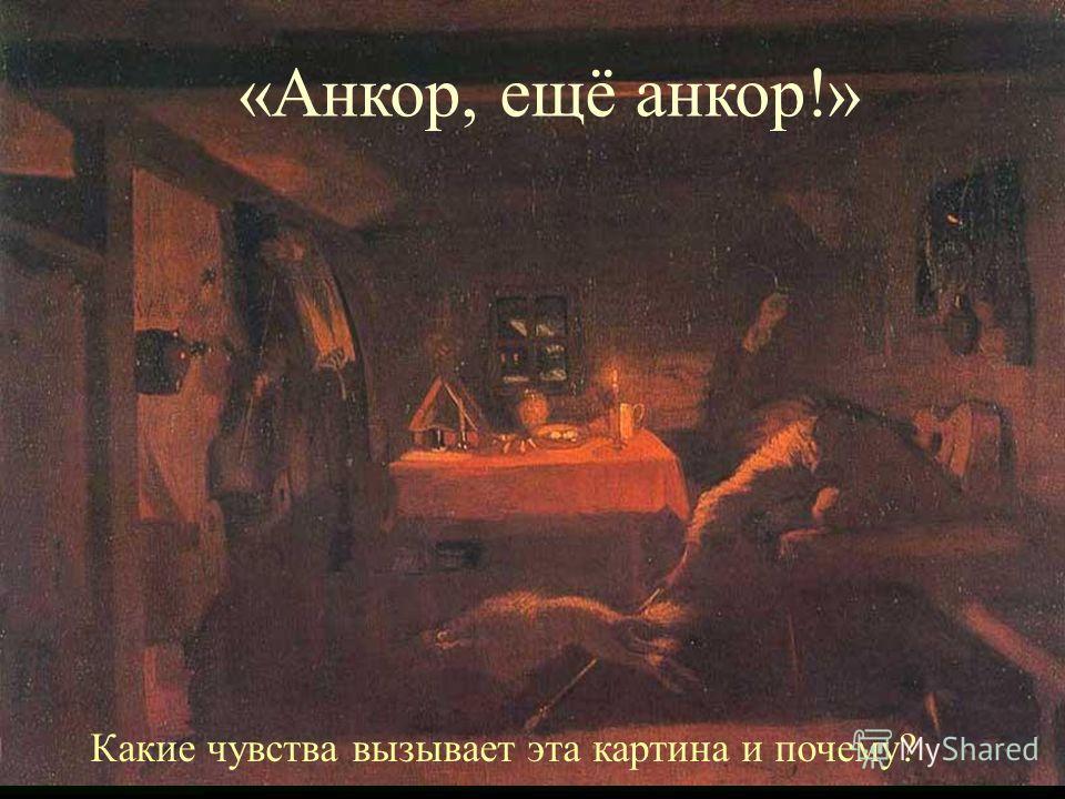 (1851 – 1852) «Анкор, ещё анкор!» Какие чувства вызывает эта картина и почему?