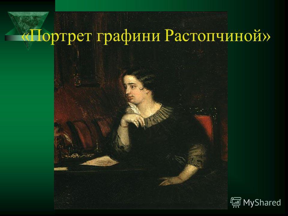 «Портрет графини Растопчиной»