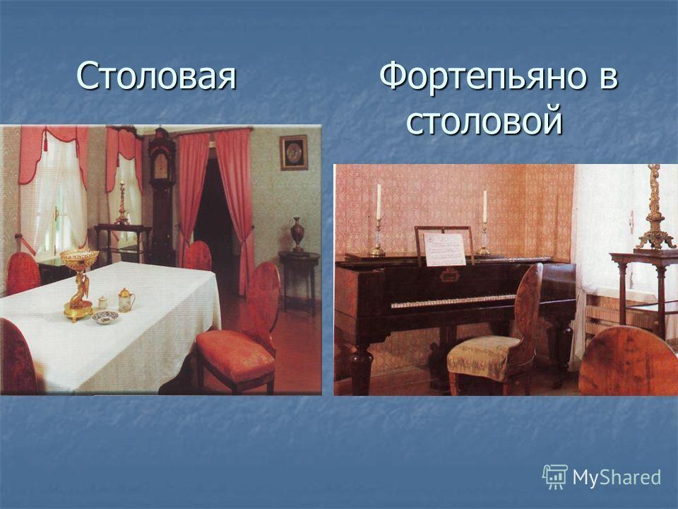 Столовая Фортепьяно в столовой Столовая Фортепьяно в столовой