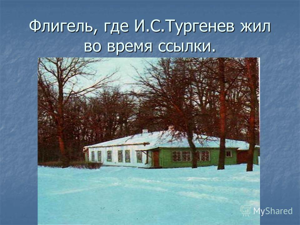 Флигель, где И.С.Тургенев жил во время ссылки.