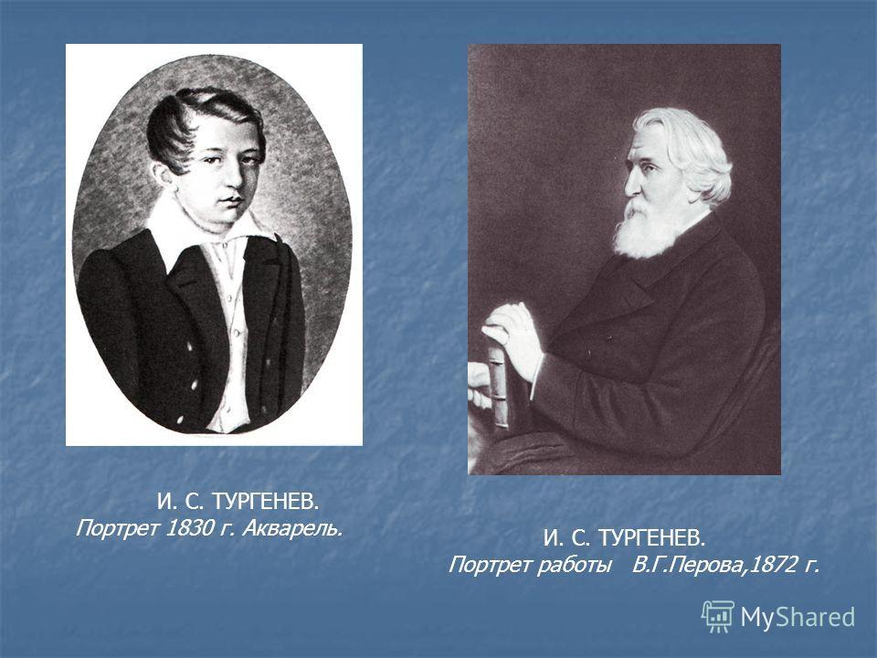И. С. ТУРГЕНЕВ. Портрет 1830 г. Акварель. И. С. ТУРГЕНЕВ. Портрет работы В.Г.Перова,1872 г.