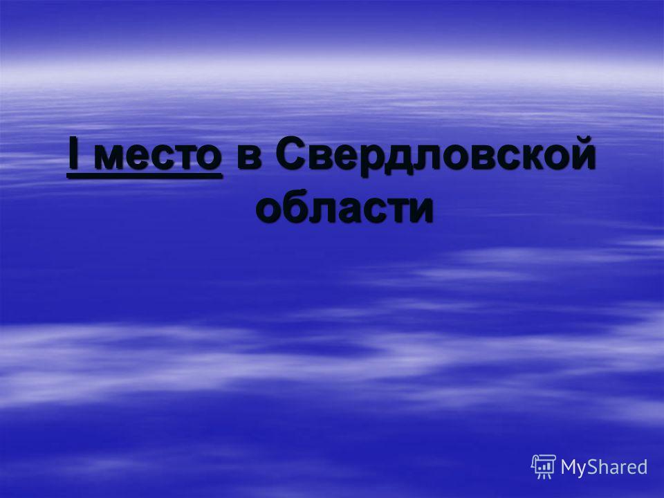 I место в Свердловской области