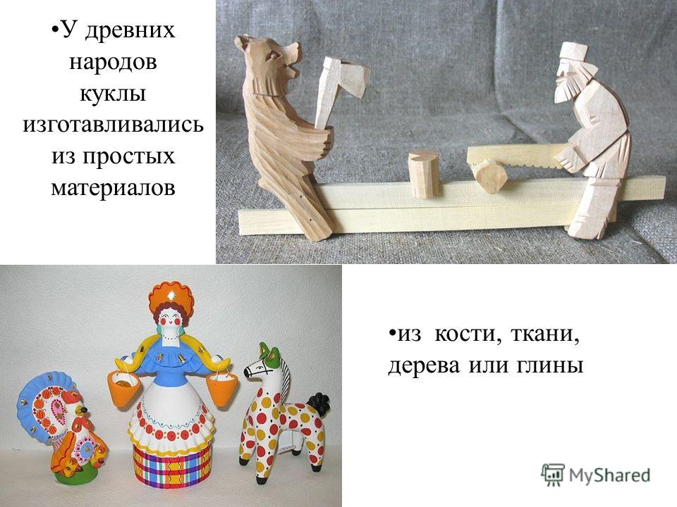 У древних народов куклы изготавливались из простых материалов из кости, ткани, дерева или глины