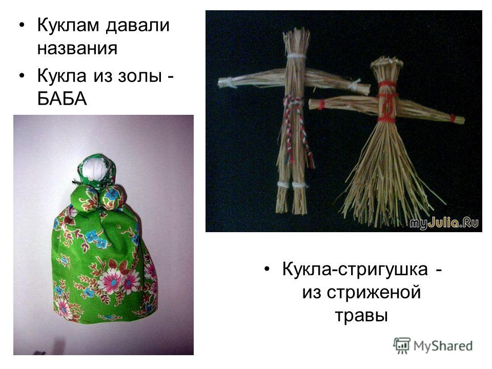Куклам давали названия Кукла из золы - БАБА Кукла-стригушка - из стриженой травы