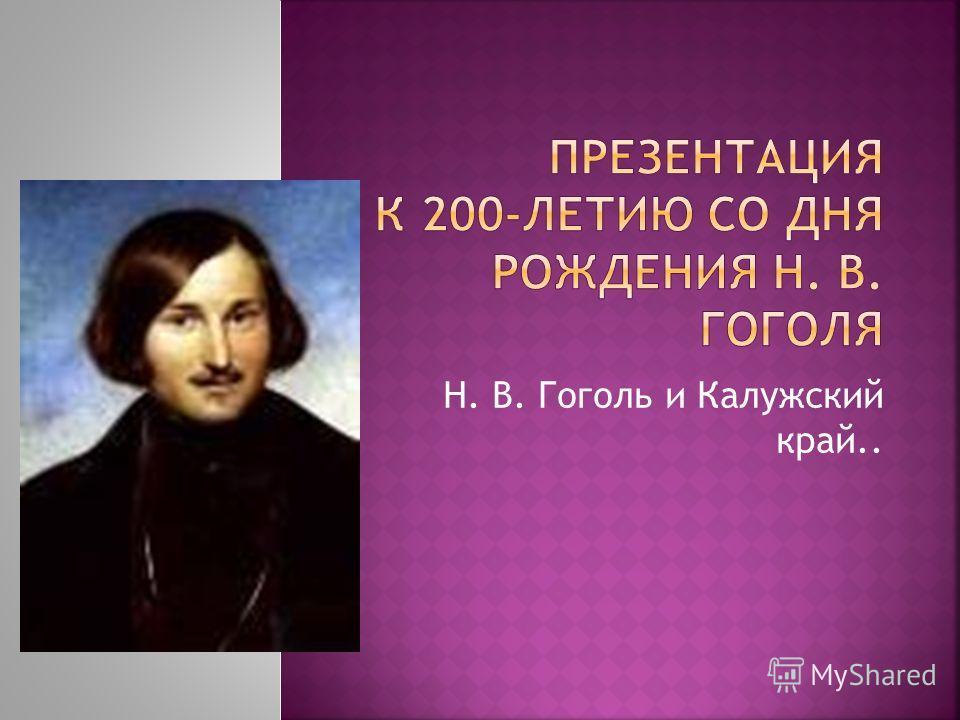 Н. В. Гоголь и Калужский край..
