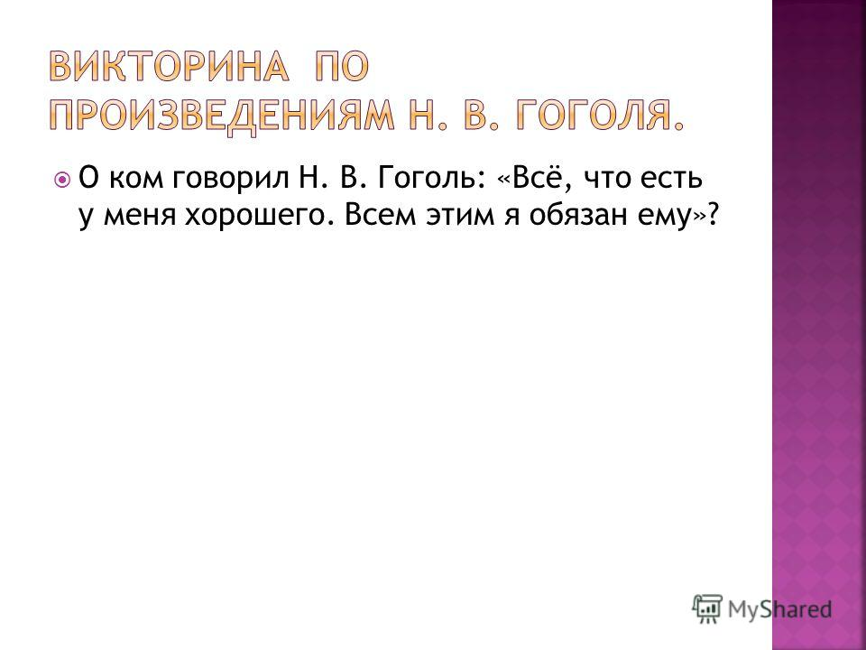 О ком говорил Н. В. Гоголь: «Всё, что есть у меня хорошего. Всем этим я обязан ему»?