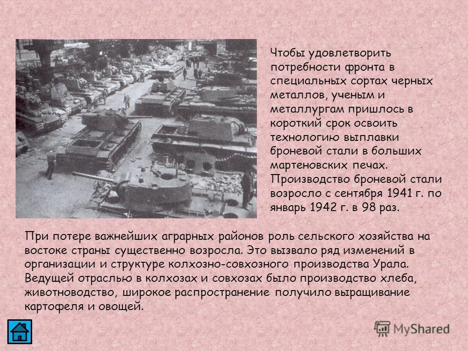 Чтобы удовлетворить потребности фронта в специальных сортах черных металлов, ученым и металлургам пришлось в короткий срок освоить технологию выплавки броневой стали в больших мартеновских печах. Производство броневой стали возросло с сентября 1941 г