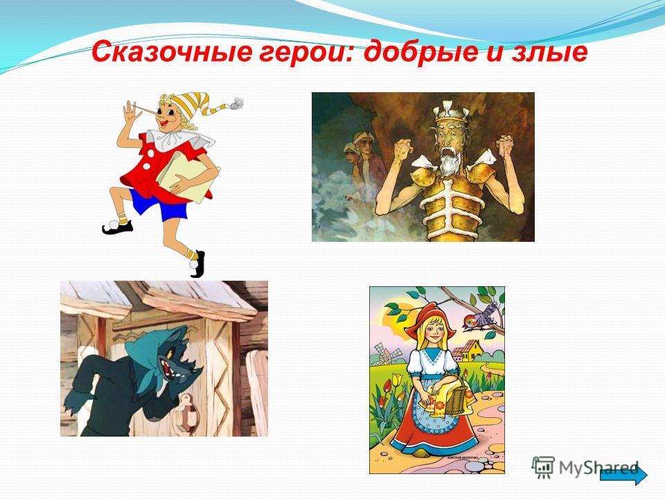 Сказочные герои: добрые и злые