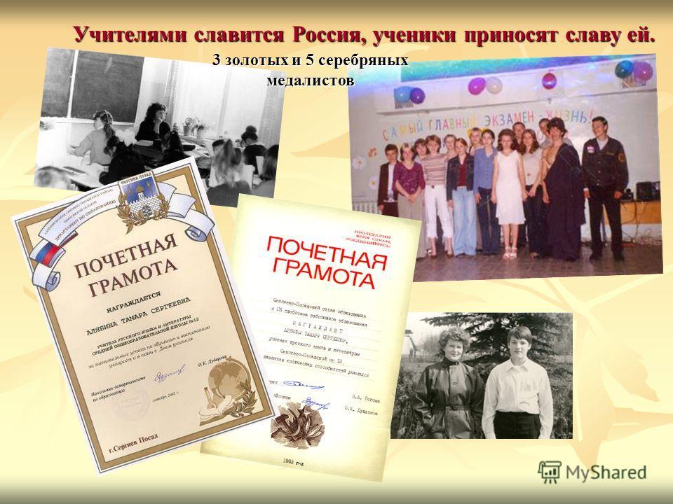 Учителями славится Россия, ученики приносят славу ей. 3 золотых и 5 серебряных медалистов