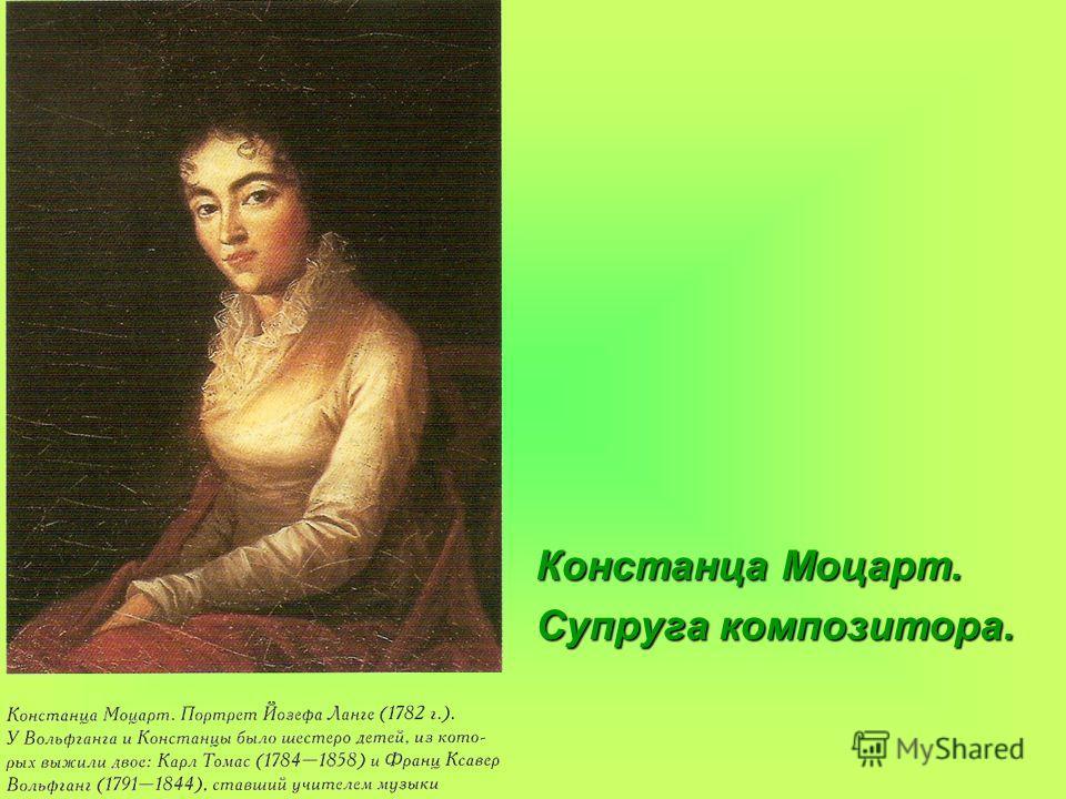 Констанца Моцарт. Супруга композитора.