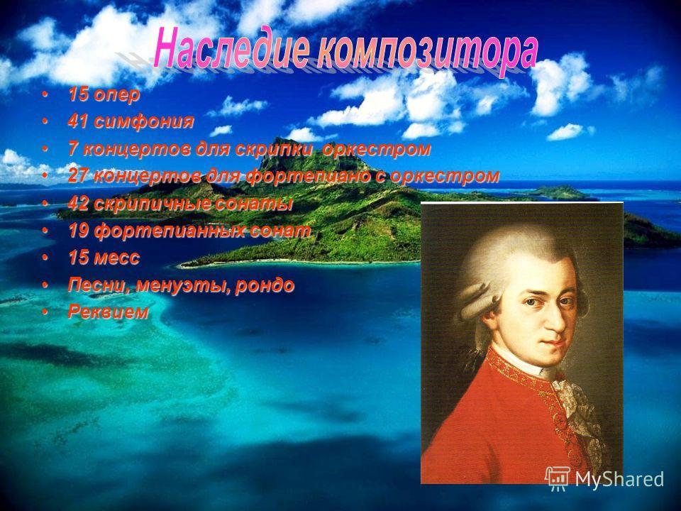 15 опер15 опер 41 симфония41 симфония 7 концертов для скрипки оркестром7 концертов для скрипки оркестром 27 концертов для фортепиано с оркестром27 концертов для фортепиано с оркестром 42 скрипичные сонаты42 скрипичные сонаты 19 фортепианных сонат19 ф
