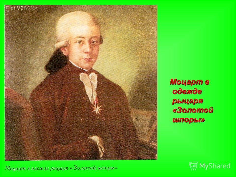 Моцарт в одежде рыцаря «Золотой шпоры»