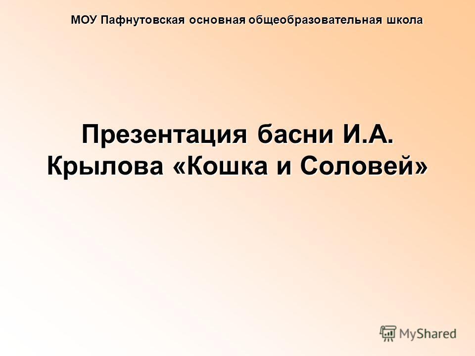 Презентация басни И.А. Крылова «Кошка и Соловей» МОУ Пафнутовская основная общеобразовательная школа
