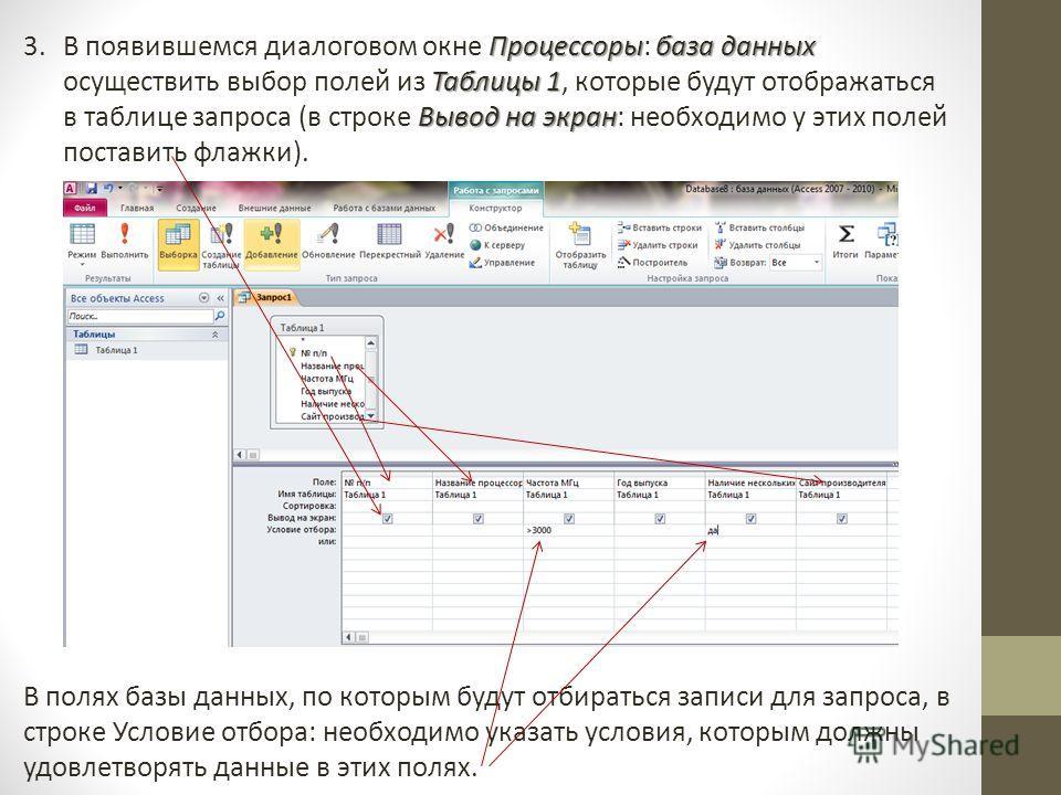 Процессорыбаза данных Таблицы 1 Вывод на экран 3.В появившемся диалоговом окне Процессоры: база данных осуществить выбор полей из Таблицы 1, которые будут отображаться в таблице запроса (в строке Вывод на экран: необходимо у этих полей поставить флаж