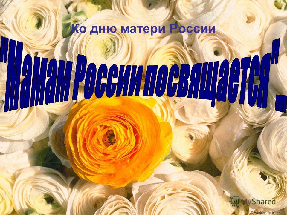 Ко дню матери России