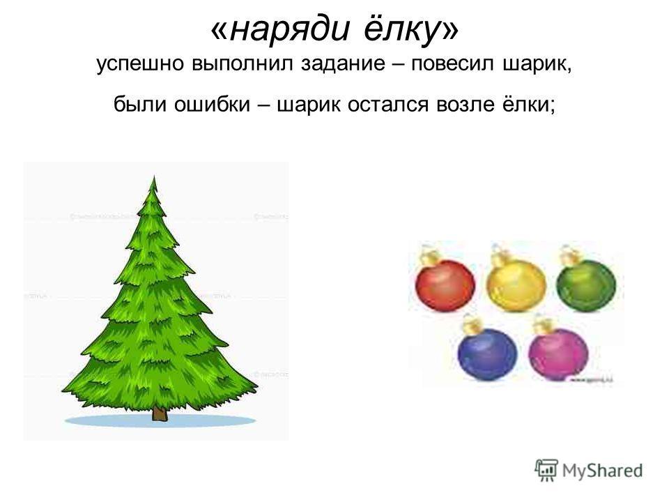 «наряди ёлку» успешно выполнил задание – повесил шарик, были ошибки – шарик остался возле ёлки;