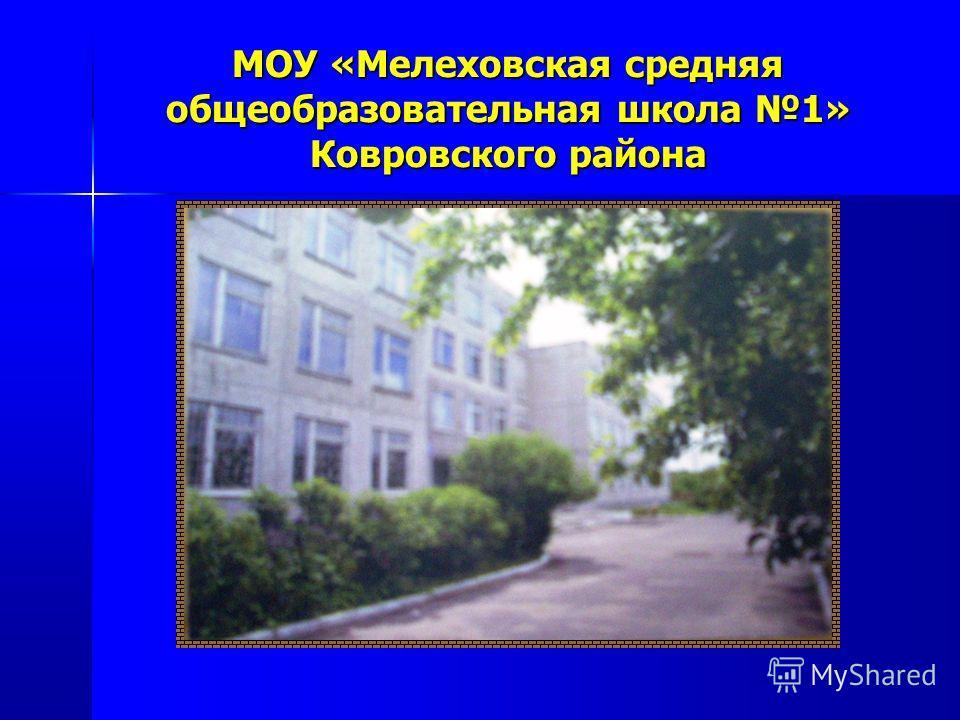 МОУ «Мелеховская средняя общеобразовательная школа 1» Ковровского района