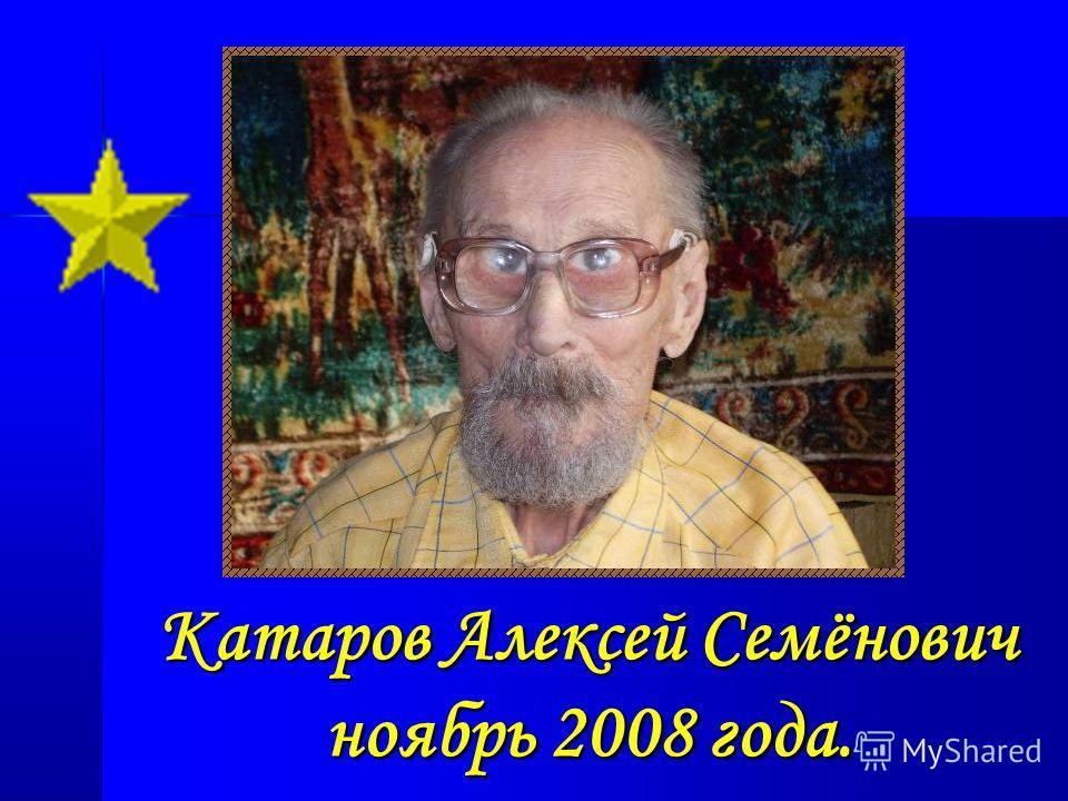 Катаров Алексей Семёнович ноябрь 2008 года.