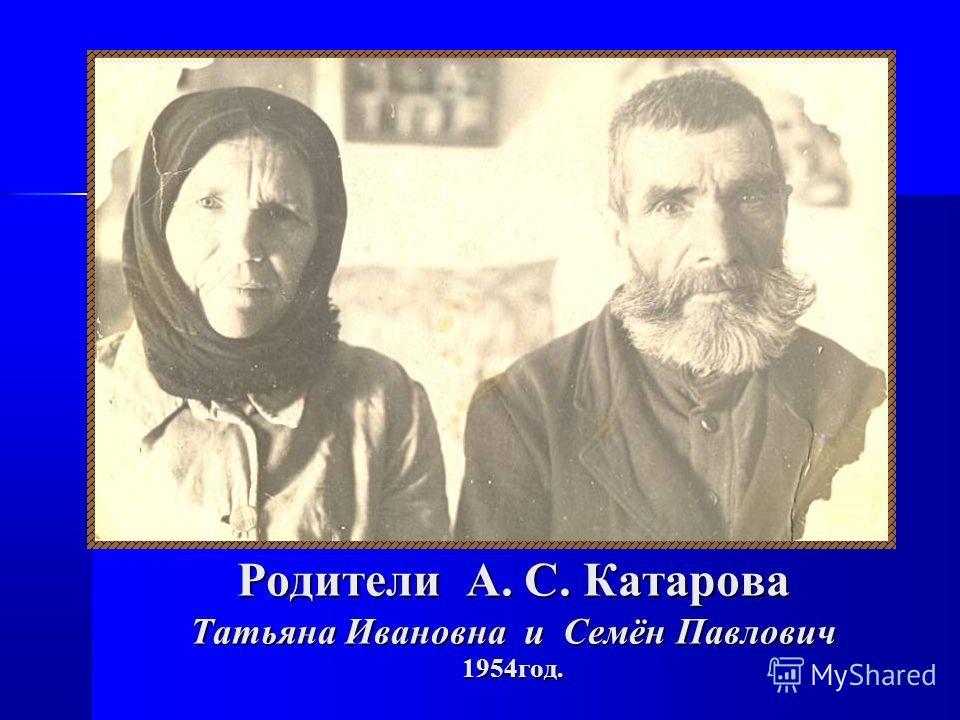 Родители А. С. Катарова Татьяна Ивановна и Семён Павлович 1954год.