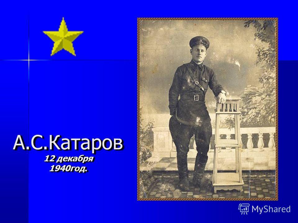 А.С.Катаров 12 декабря 1940год. А.С.Катаров 12 декабря 1940год.