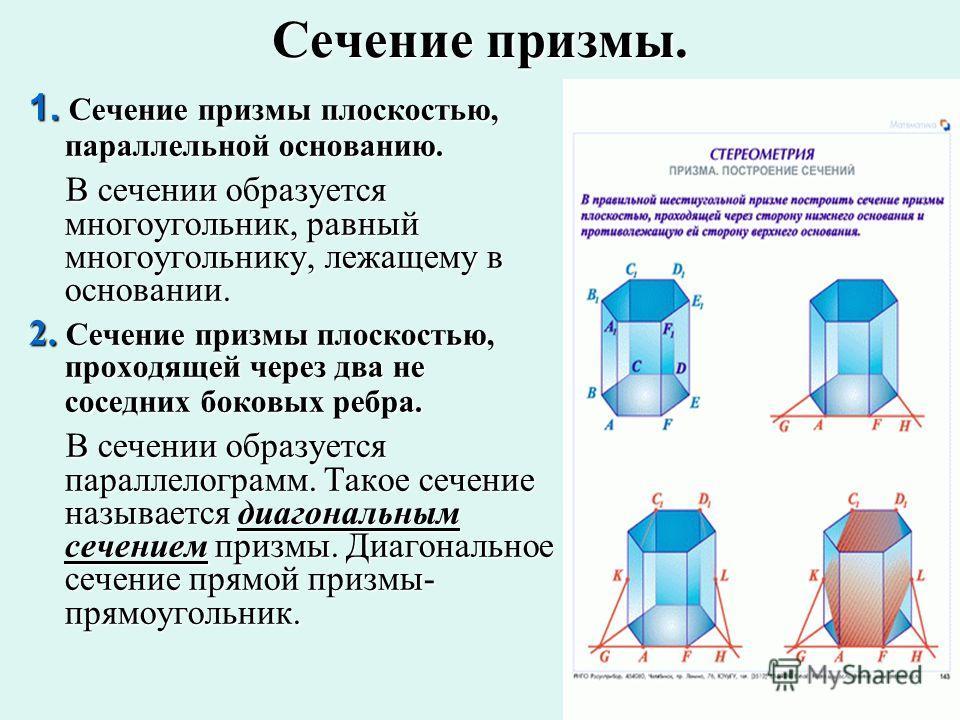 Сечение призмы. 1. Сечение призмы плоскостью, параллельной основанию. В сечении образуется многоугольник, равный многоугольнику, лежащему в основании. В сечении образуется многоугольник, равный многоугольнику, лежащему в основании. 2. Сечение призмы