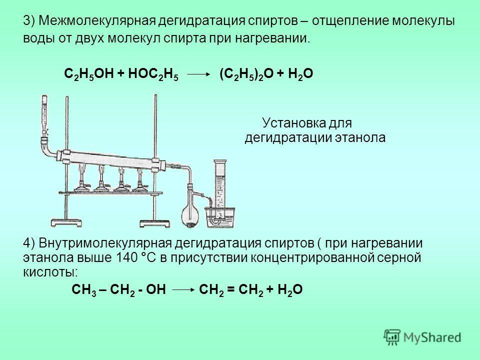 3) Межмолекулярная дегидратация спиртов – отщепление молекулы воды от двух молекул спирта при нагревании. C 2 H 5 OH + HOC 2 H 5 (C 2 H 5 ) 2 O + H 2 O Установка для дегидратации этанола 4) Внутримолекулярная дегидратация спиртов ( при нагревании эта