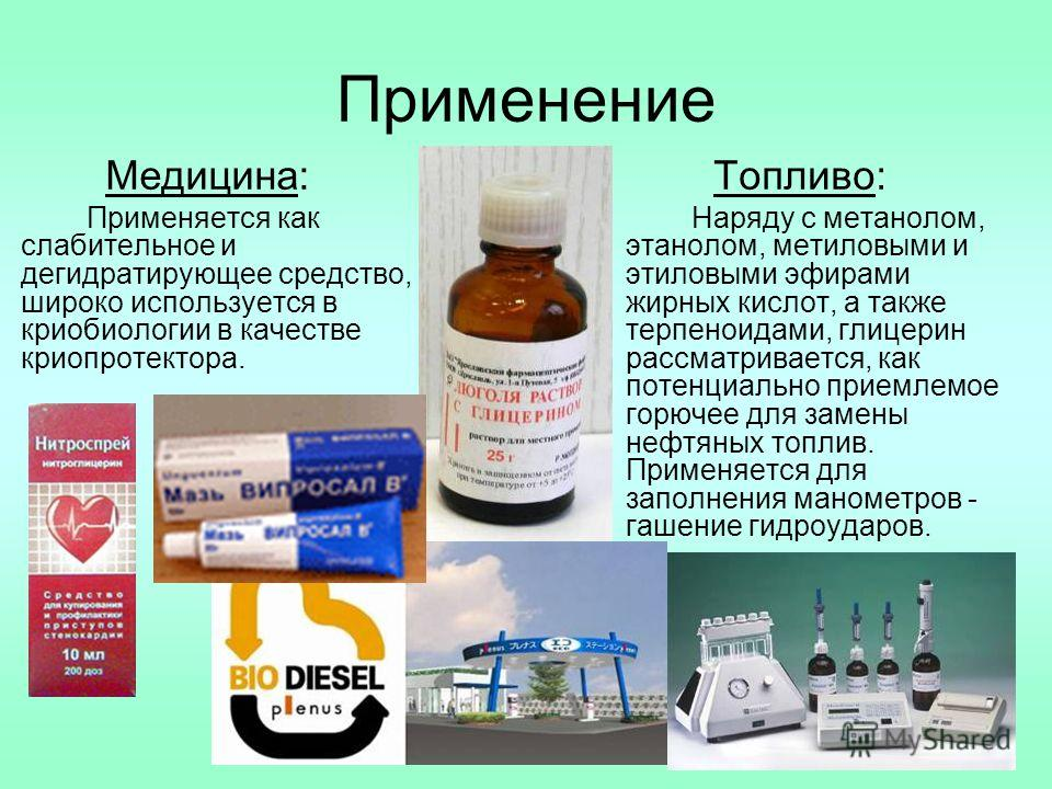 Применение Медицина: Применяется как слабительное и дегидратирующее средство, широко используется в криобиологии в качестве криопротектора. Топливо: Наряду с метанолом, этанолом, метиловыми и этиловыми эфирами жирных кислот, а также терпеноидами, гли