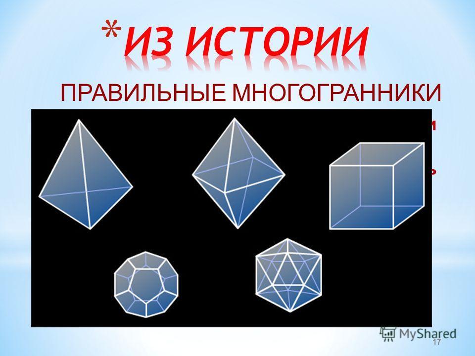 ПРАВИЛЬНЫЕ МНОГОГРАННИКИ Тело, ограниченное несколькими плоскими гранями, называется многогранником. Еще в древней Греции были известны пять удивительных многогранников. 17