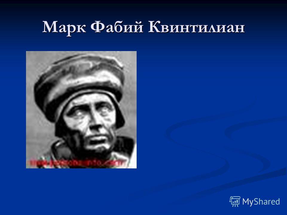 Марк Фабий Квинтилиан