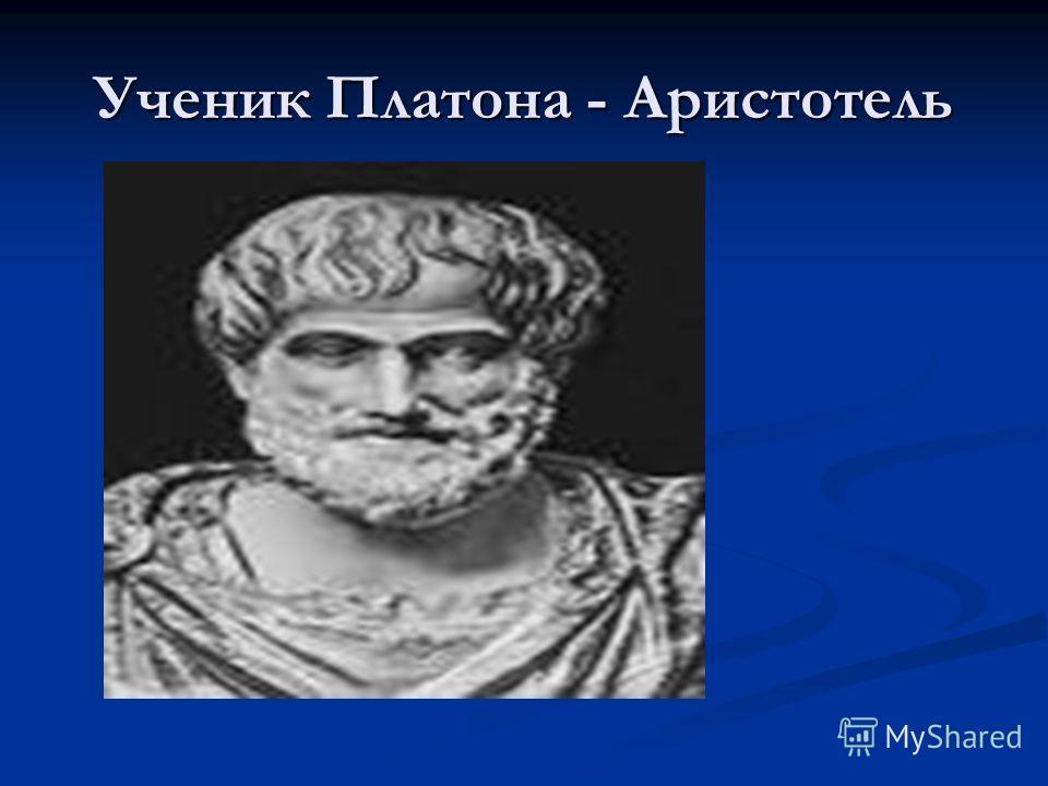 Ученик Платона - Аристотель