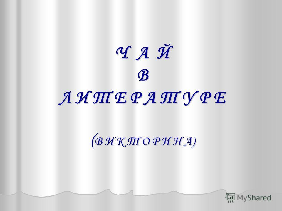 Ч А Й В Л И Т Е Р А Т У Р Е ( В И К Т О Р И Н А)