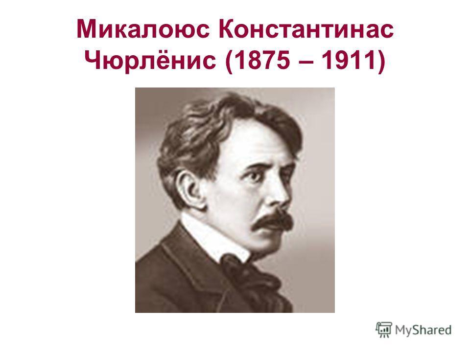Микалоюс Константинас Чюрлёнис (1875 – 1911)
