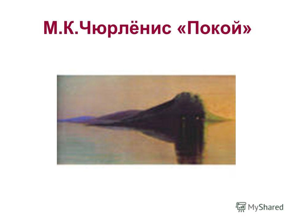 М.К.Чюрлёнис «Покой»