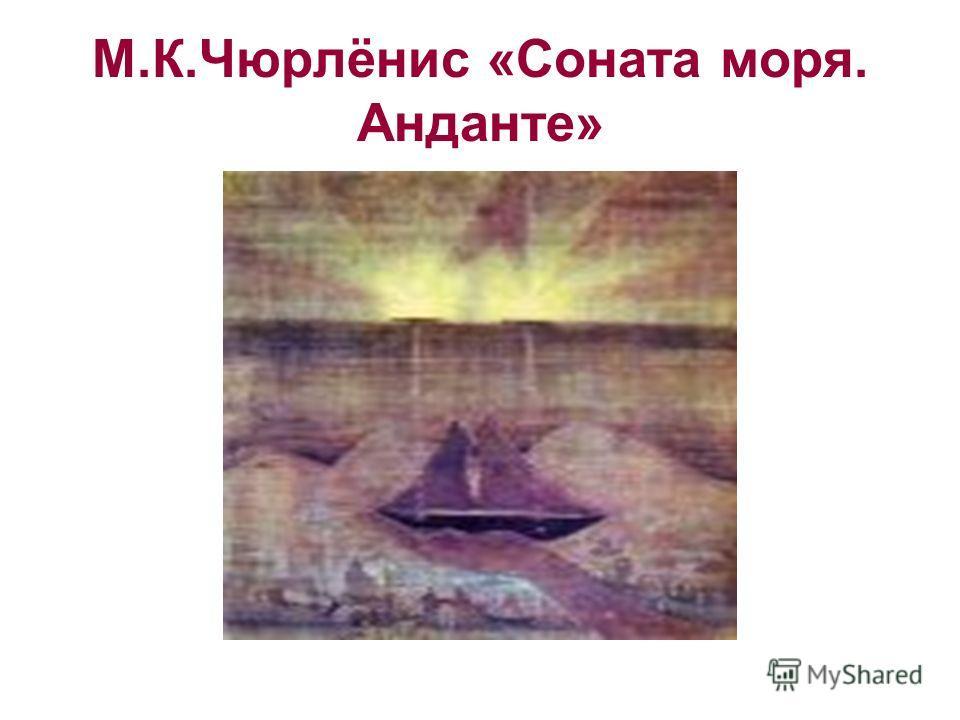 М.К.Чюрлёнис «Соната моря. Анданте»