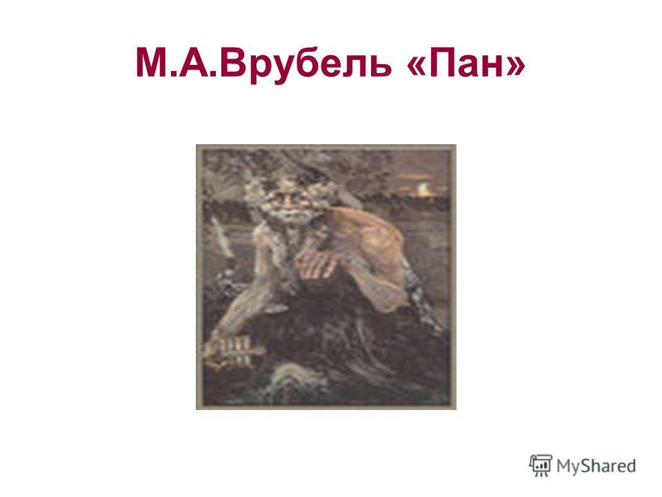 М.А.Врубель «Пан»