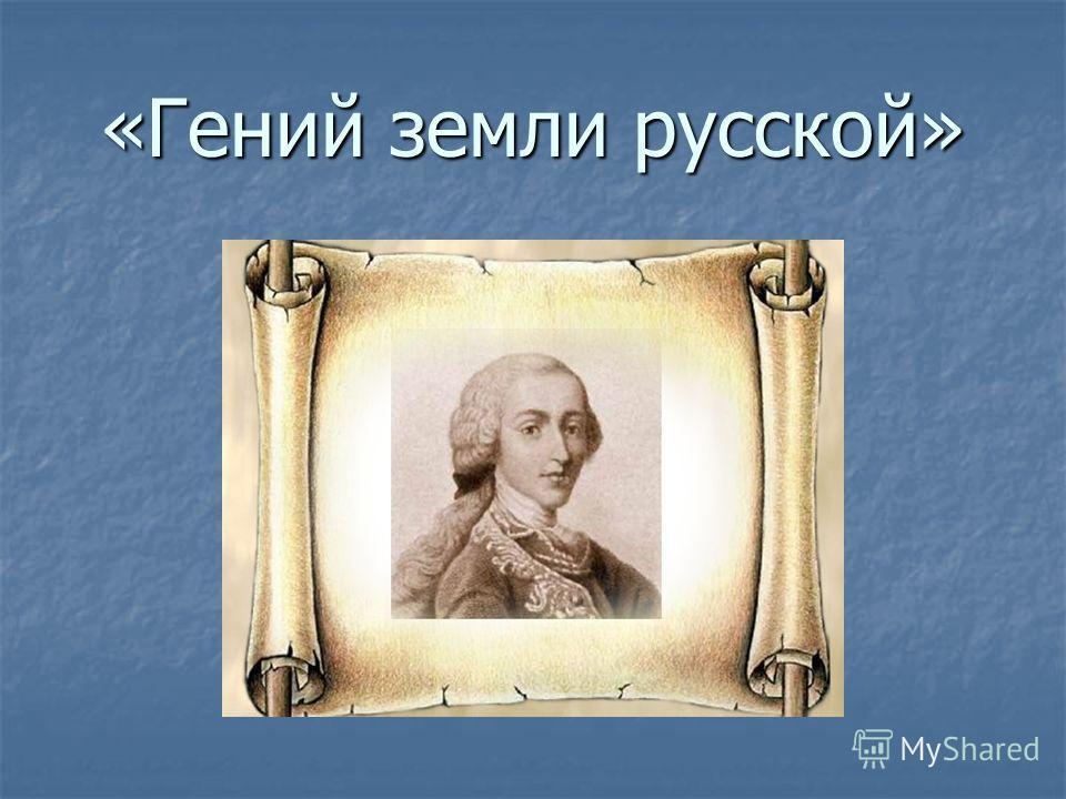«Гений земли русской»