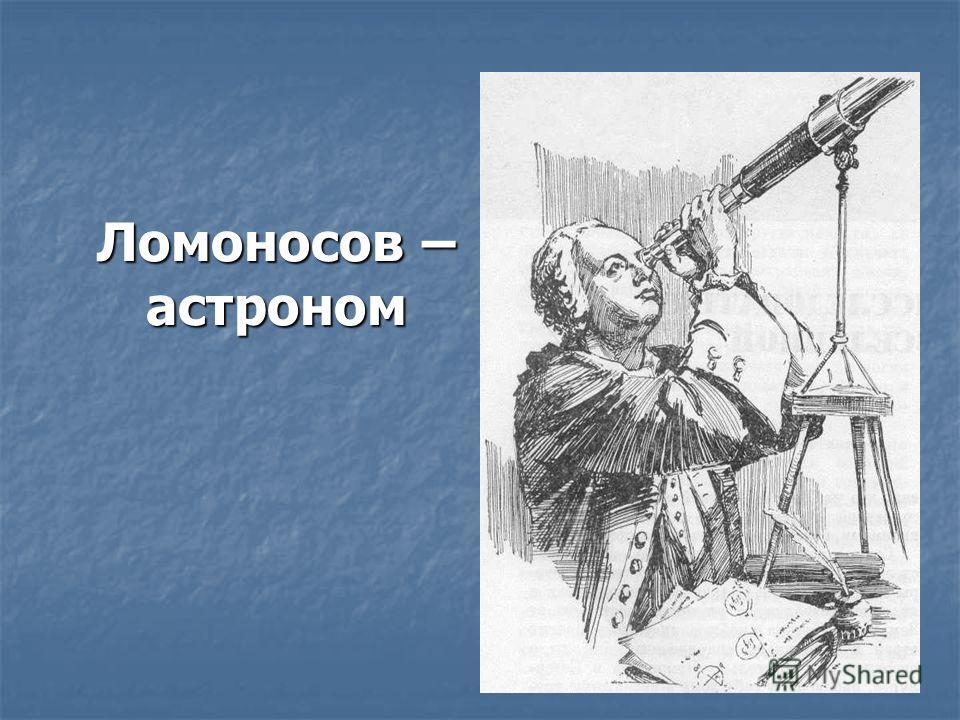 Ломоносов – астроном
