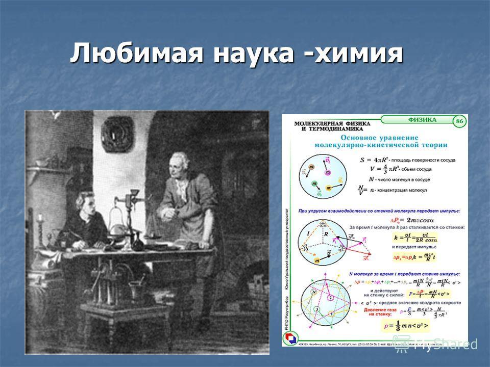 Любимая наука -химия