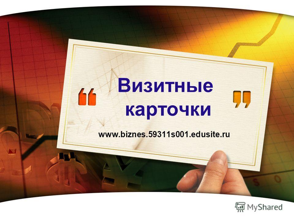 LOGO www.themegallery.com Визитные карточки www.biznes.59311s001.edusite.ru
