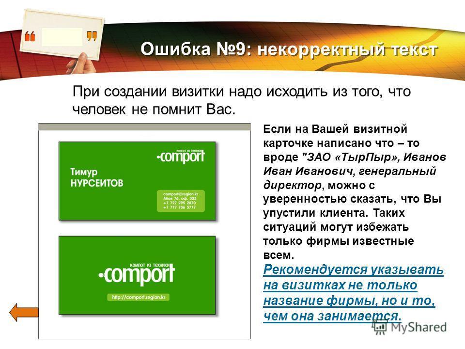 LOGO www.themegallery.com Ошибка 9: некорректный текст При создании визитки надо исходить из того, что человек не помнит Вас. Если на Вашей визитной карточке написано что – то вроде