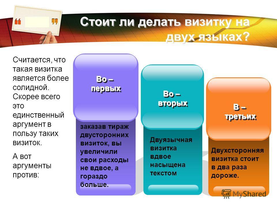 LOGO www.themegallery.com Стоит ли делать визитку на двух языках? Во – первых первых В – третьих третьих Во – вторых вторых Считается, что такая визитка является более солидной. Скорее всего это единственный аргумент в пользу таких визиток. А вот арг