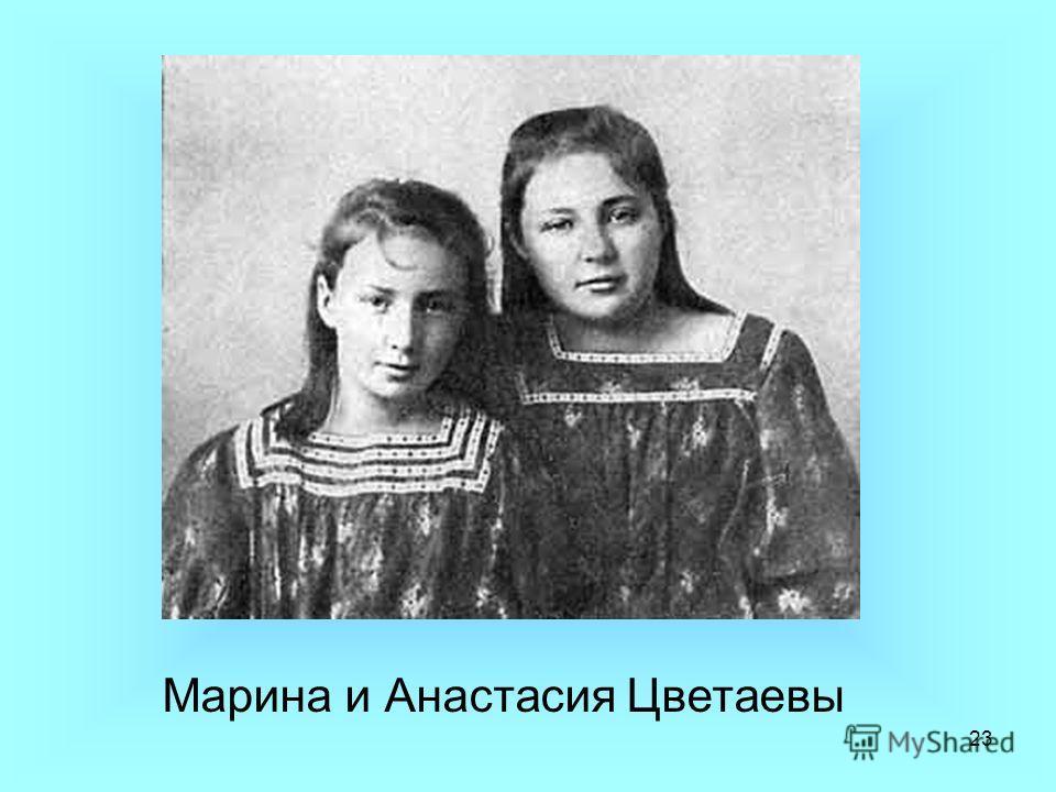 23 Марина и Анастасия Цветаевы